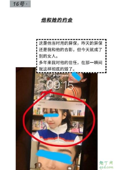 刘阳出轨的女人是谁 网红阿沁刘阳分手是被出轨了吗3