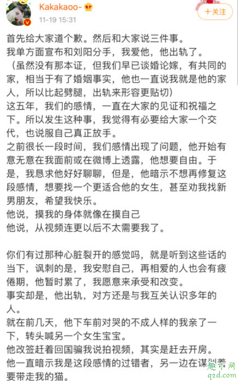 刘阳出轨的女人是谁 网红阿沁刘阳分手是被出轨了吗2