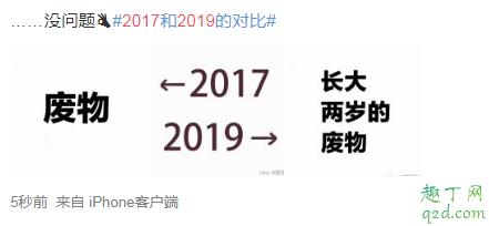 2017-2019什么梗 为什么朋友圈都在发2017到2019的对比照2