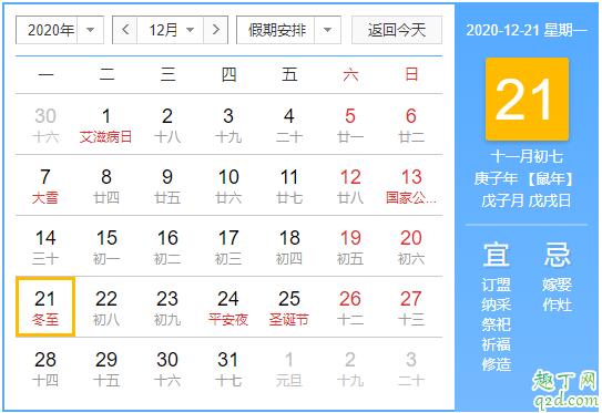 2020年冬至是农历几日 2020年冬至是星期几2