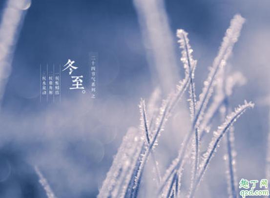 2020年冬至是农历几日 2020年冬至是星期几3