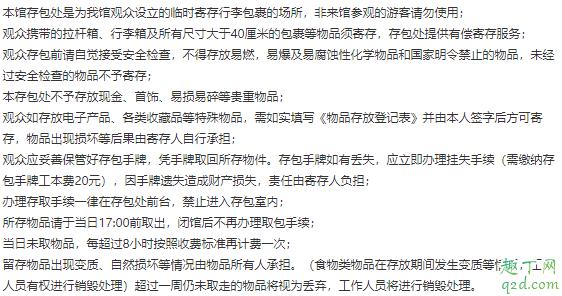 北京国家博物馆可以带包吗 北京国家博物馆可以寄存行李吗3